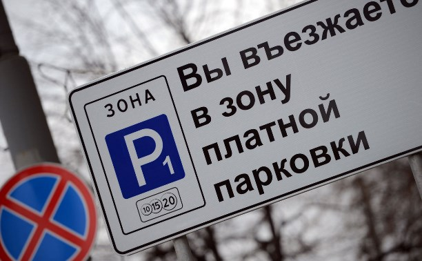 Штраф за неоплату парковки