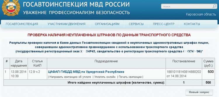 Постановление суда по административному правонарушению