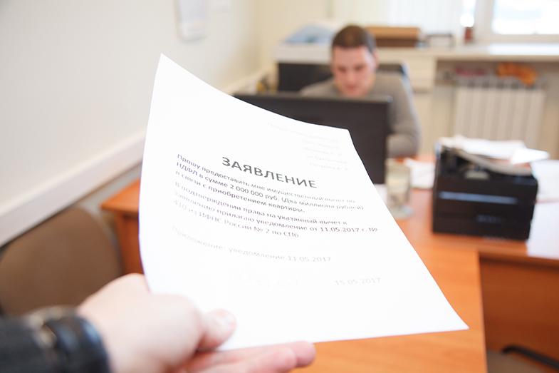 Налоговый вычет можно получить через работодателя