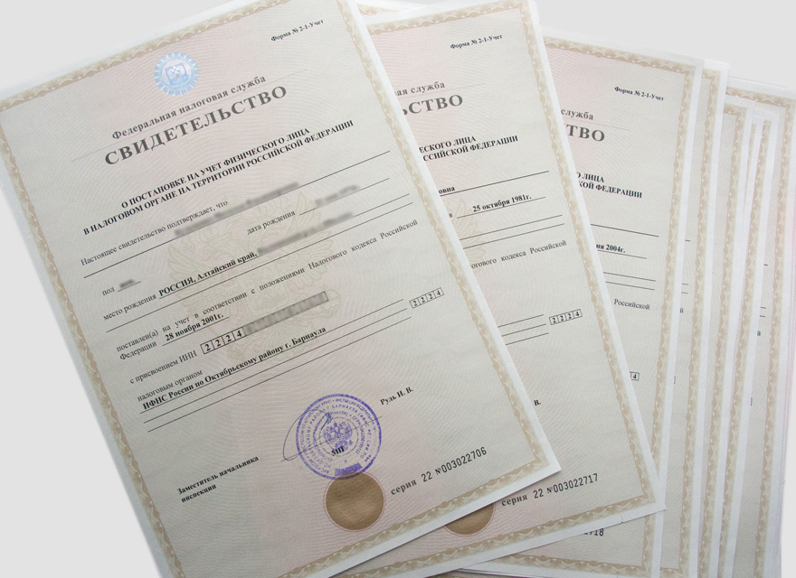 Свидетельства о постановке на учет в налоговом органе