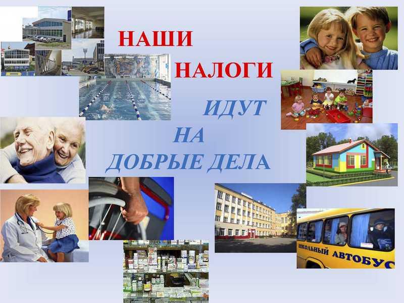 Изображение - Уведомление о постановке физического лица в налоговой 2-pomogi-strane-zaplati-nalogi.