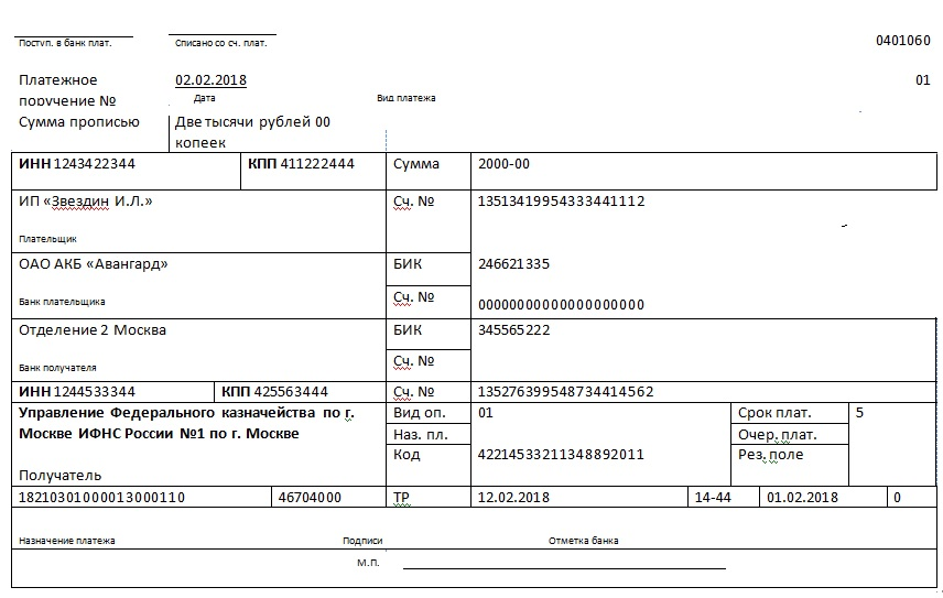 Как оплатить штраф в налоговую если нет квитанции