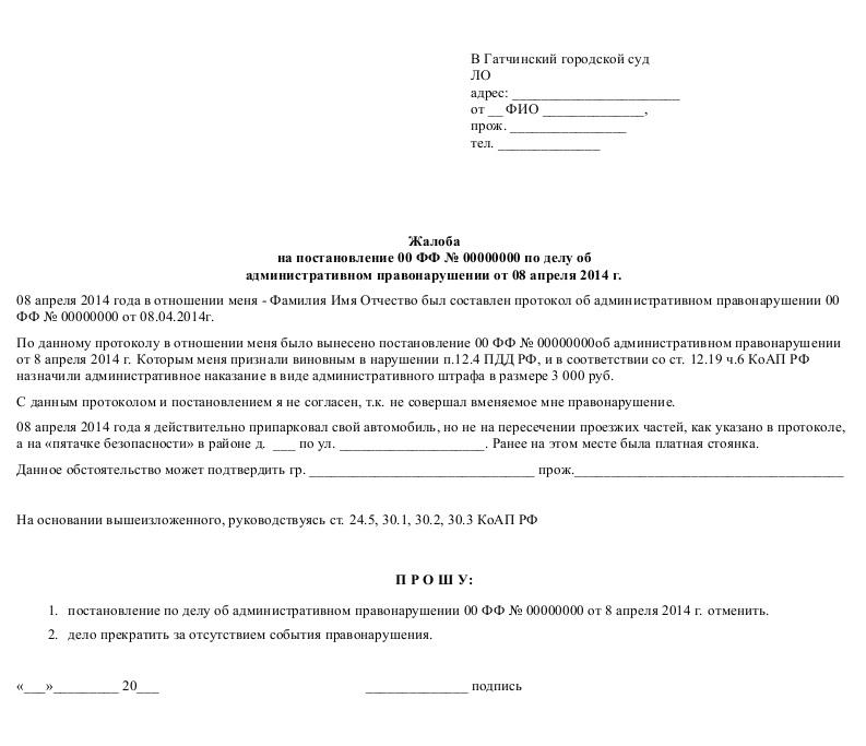 Отзыв и возражение на протокол об административном правонарушении