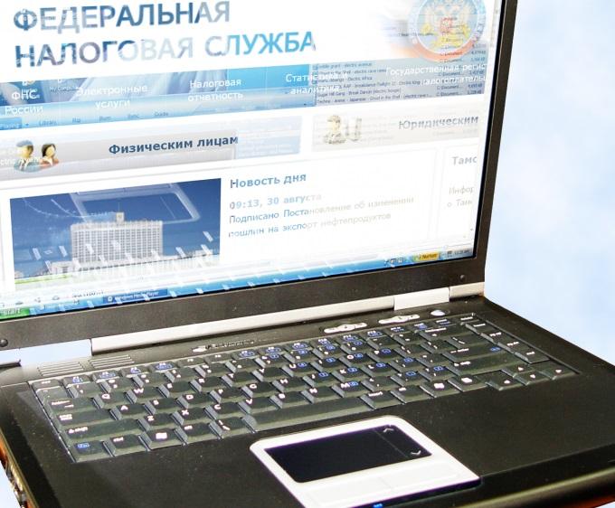 Онлайн-сервис ФНС