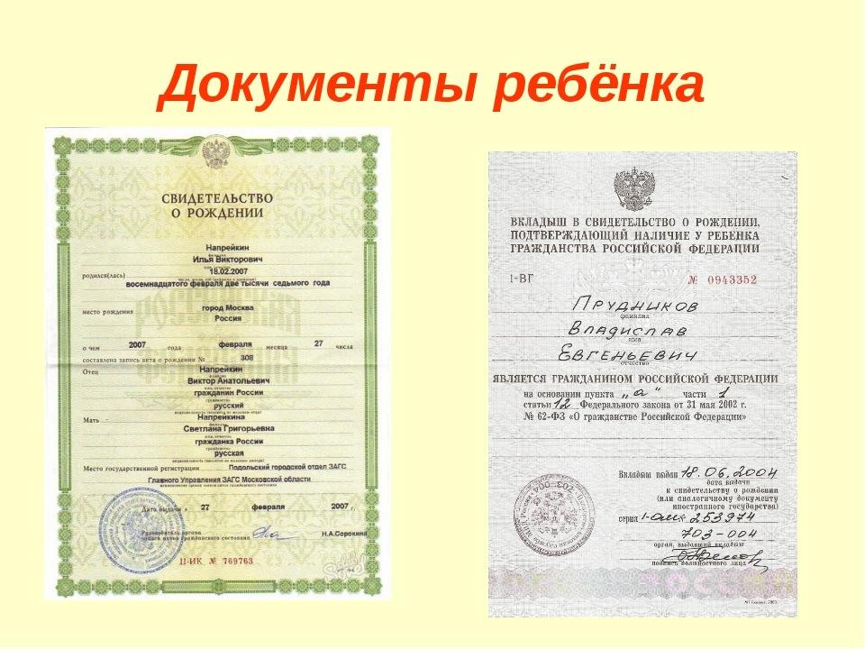 Свидетельство орождении ирегистрация поместу жительства