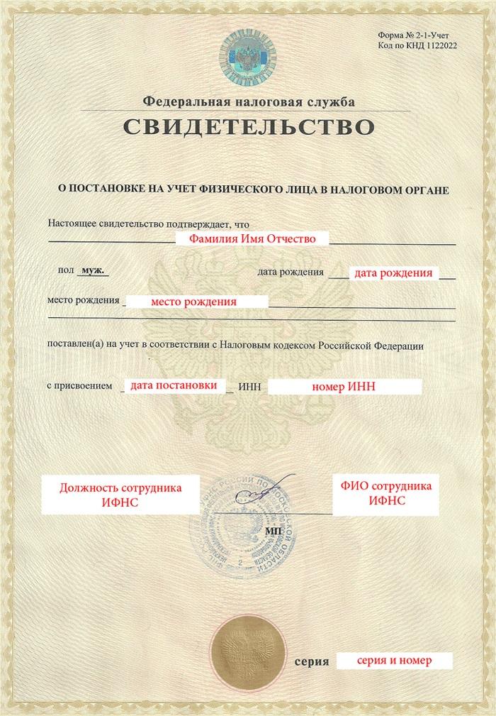 Изображение - Уведомление о постановке физического лица в налоговой 4-obrazec-svidetelstva-inn