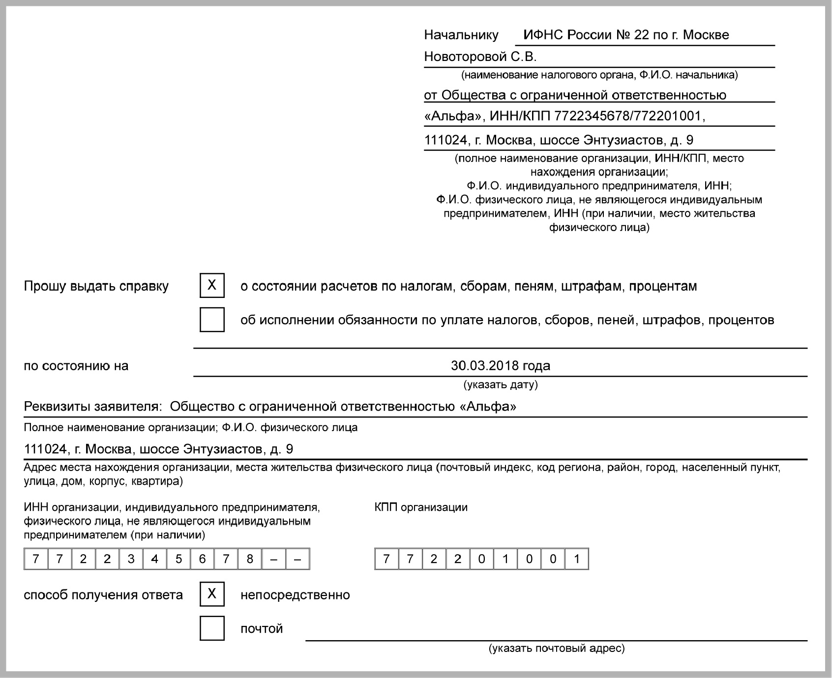 Запрос об исполнении обязанности по уплате налогов