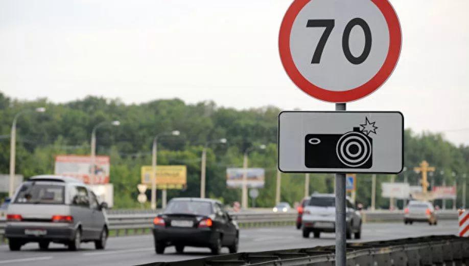 Знак фото или видеофиксация надороге