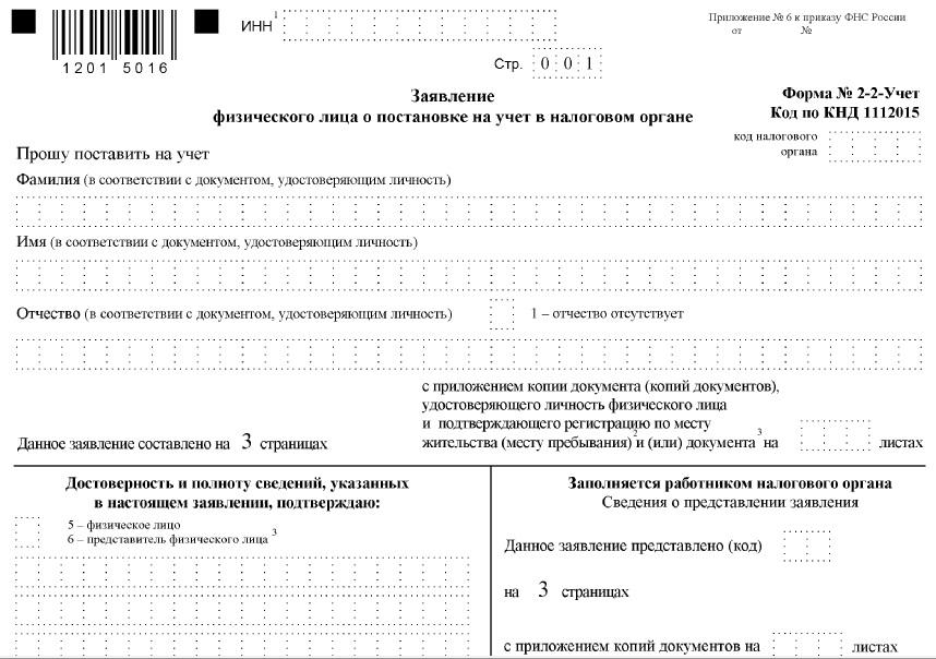 Изображение - Уведомление о постановке физического лица в налоговой 5-blank-2-2-1-stranica.
