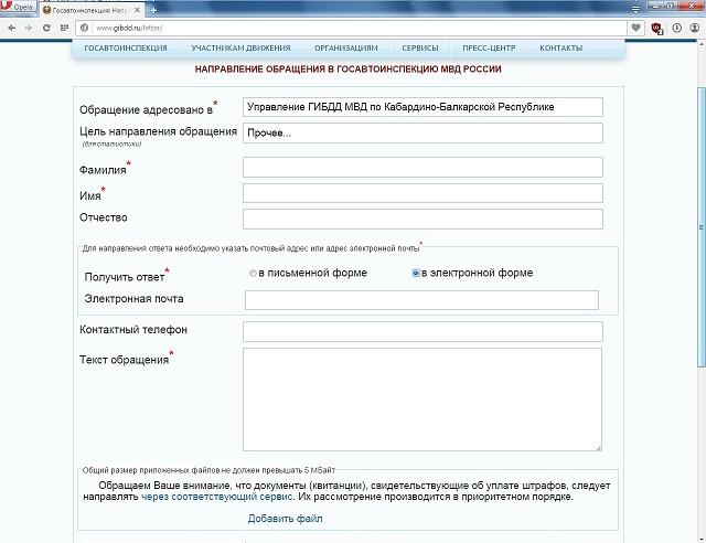 Форма онлайн-заявки насайте ГИБДД