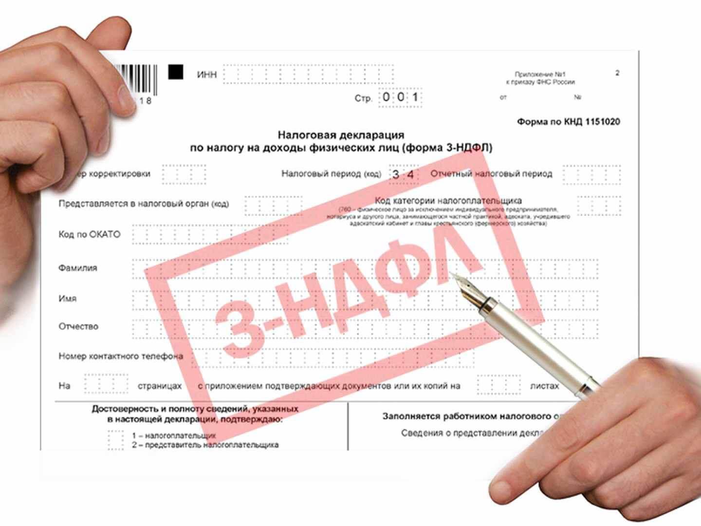Кпакету бумаг прилагается заполненная декларация 3-НДФЛ