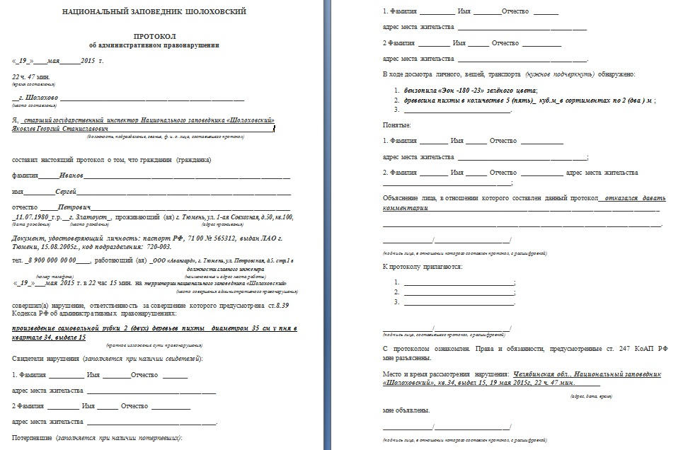 Образец составления протокола об административном правонарушении