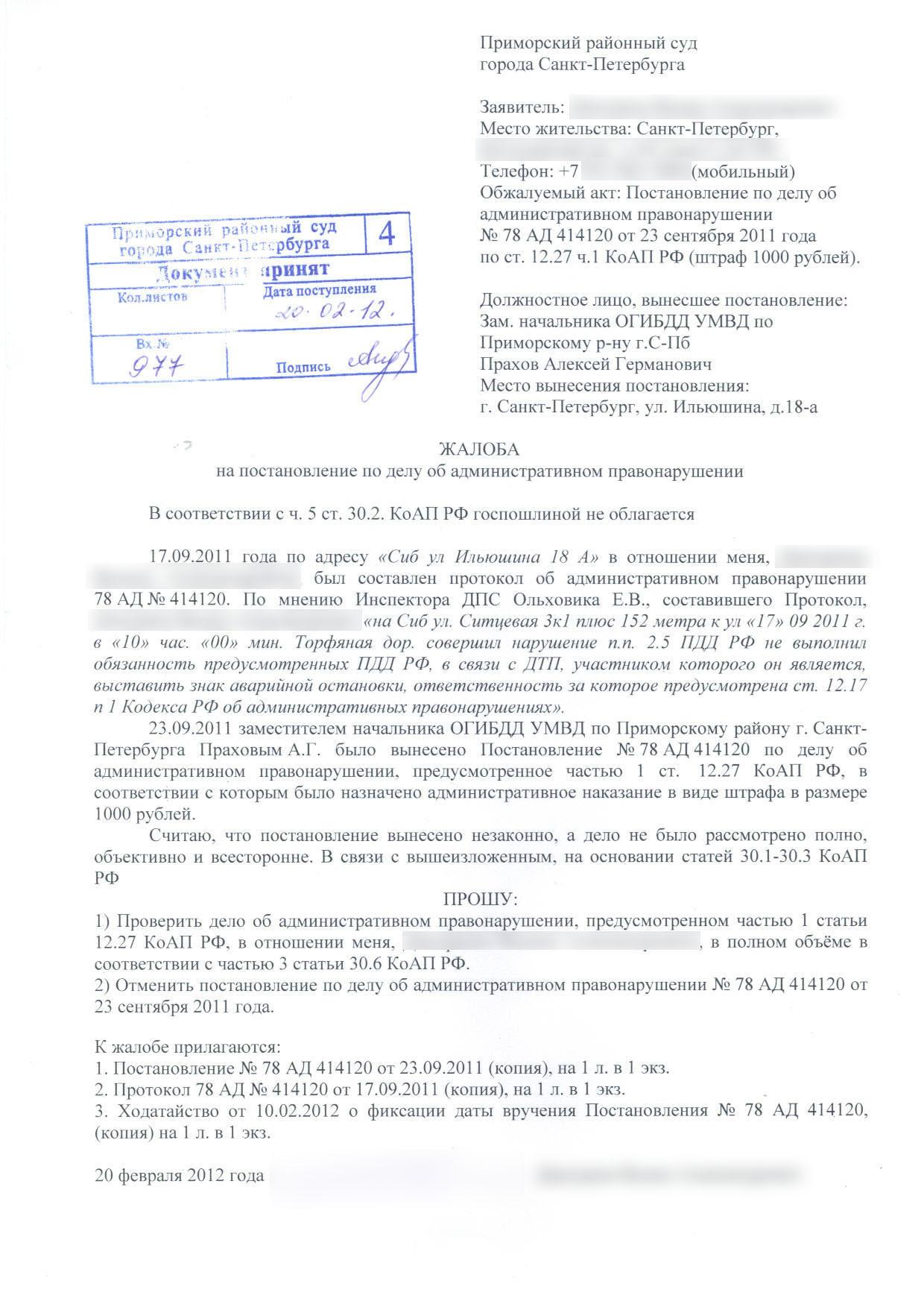 Административное дело образец - советы адвокатов и юристов