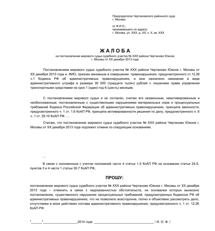 Как обжаловать протокол об административном правонарушении ГИБДД