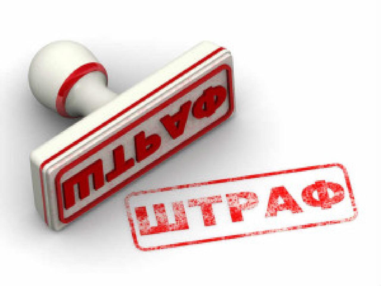 Штрафы за административные нарушения: понятие, размер, кто выписывает