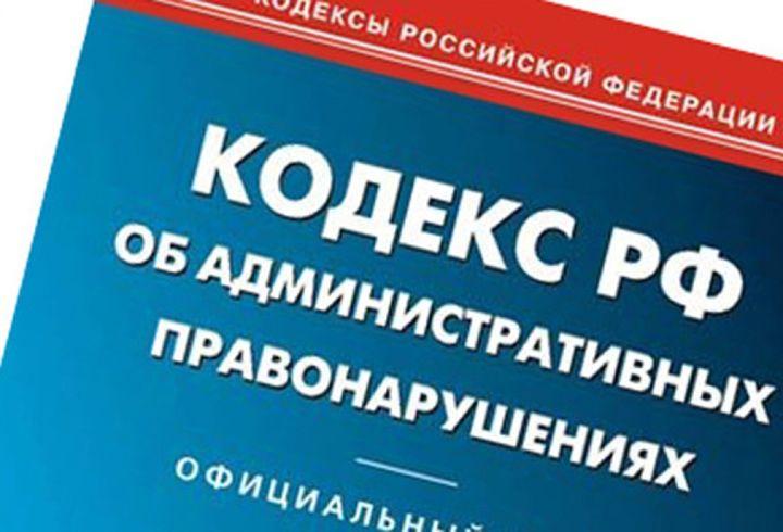 Кодекс обадминистративных правонарушениях»