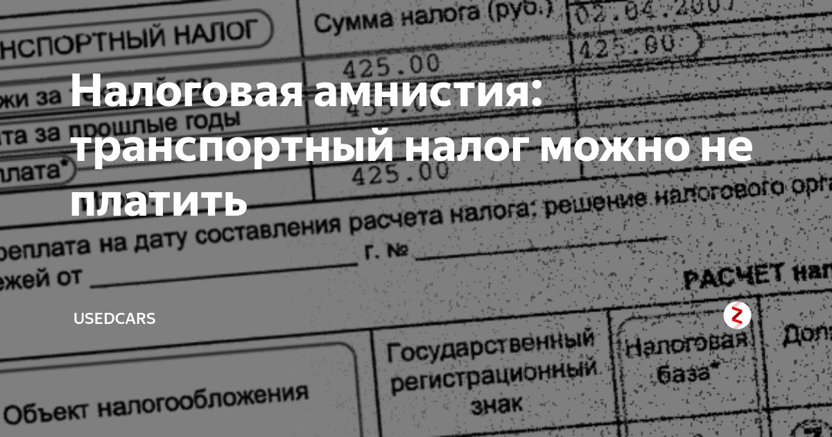 Налоговая амнистия 2019 для физических лиц