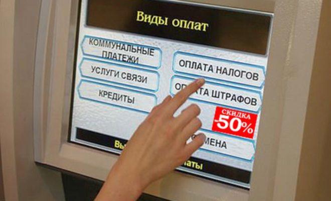В течении 20дней смомента составления протокола оплате подлежит только50% суммы штрафа
