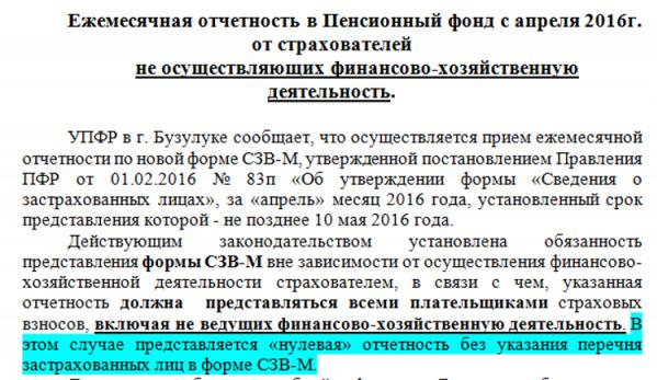Штрафы за несдачу отчетности СЗВ-СТАЖ в 2019 году