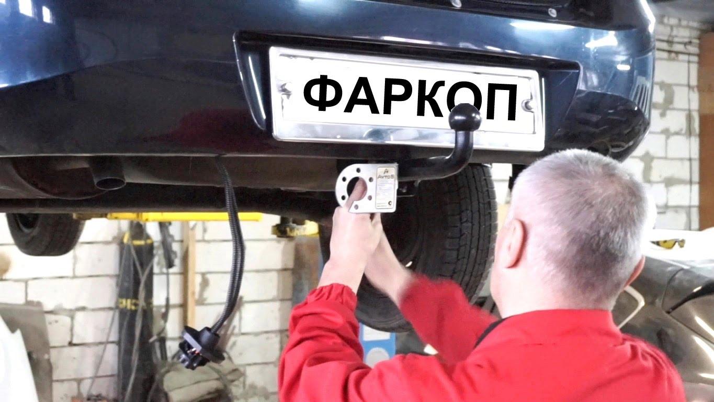 За фаркоп машины сколько идет штраф