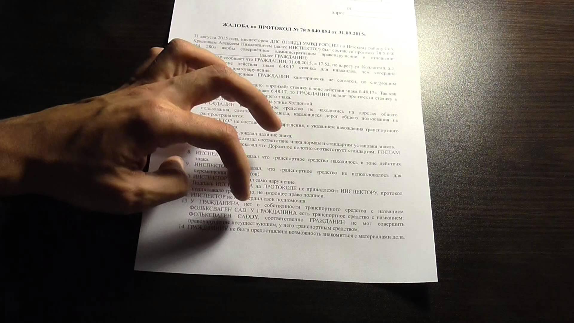 Срок составления протокола об административном правонарушении Акты, образцы, формы, договоры Консультант Плюс