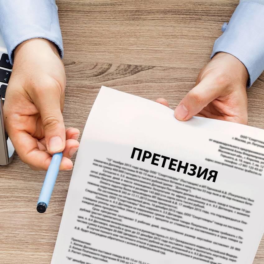 Претензия банку на расторжение договора
