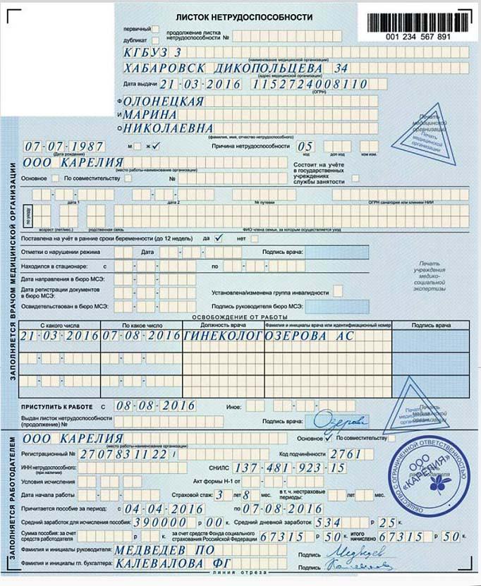 Сколько длится декретный отпуск по закону в России{q}