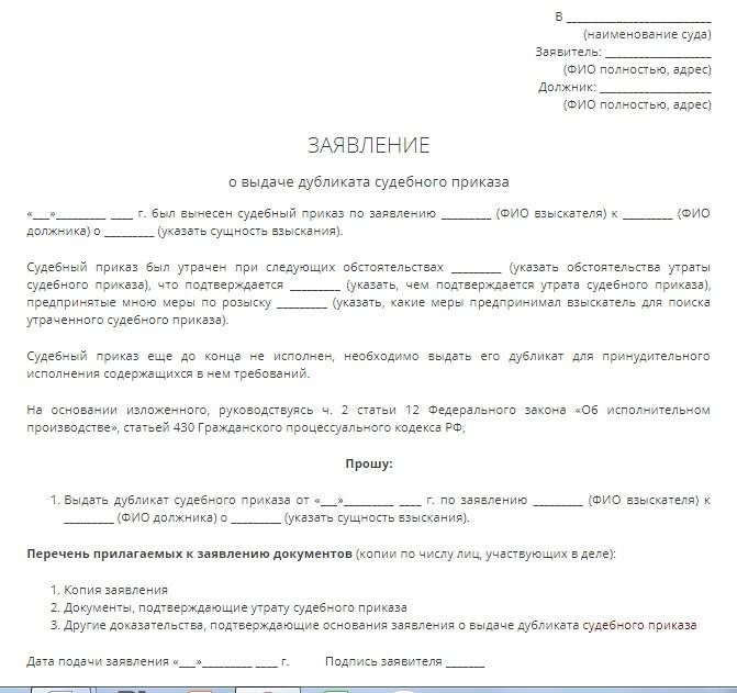 Выдача дубликата исполнительного листа по гражданскому делу