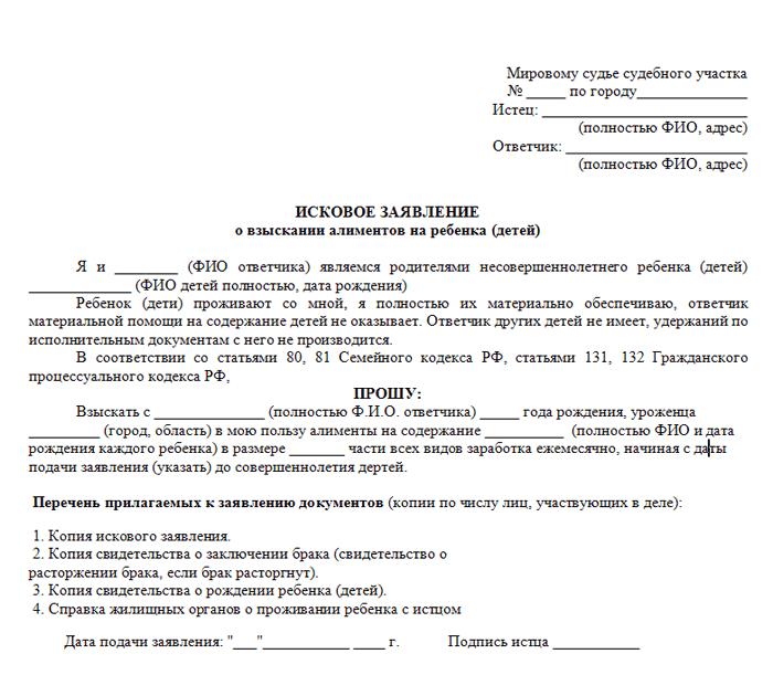 Перечень документов необходимых для подачи на алименты не в браке