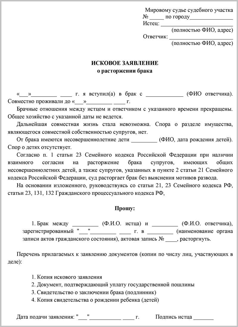 подача заявления о разводе в суд