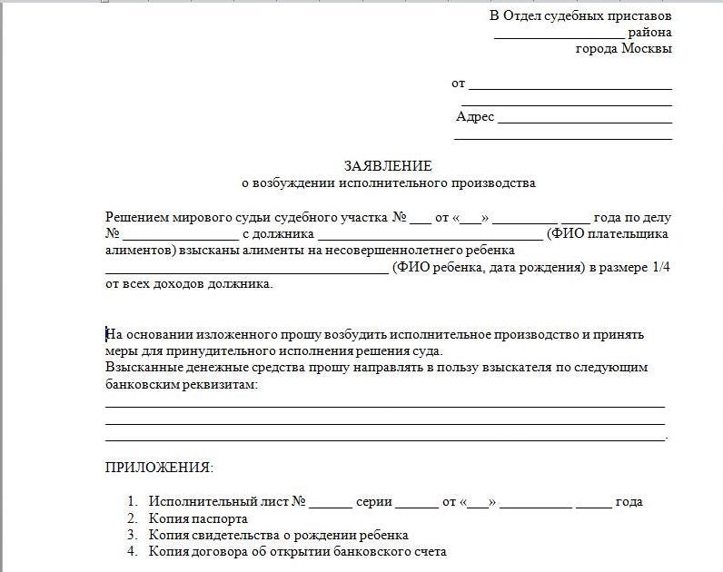Приставы отказываются принимать исполнительный лист проверить долги у судебных приставов смоленск