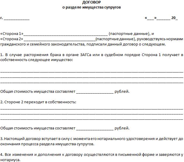 соглашение о разделе гаража