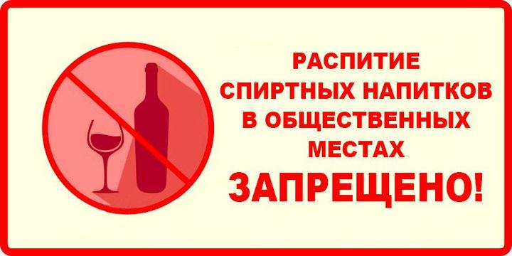 Штраф за распитие спиртных напитков в общественных местах в 2019 году
