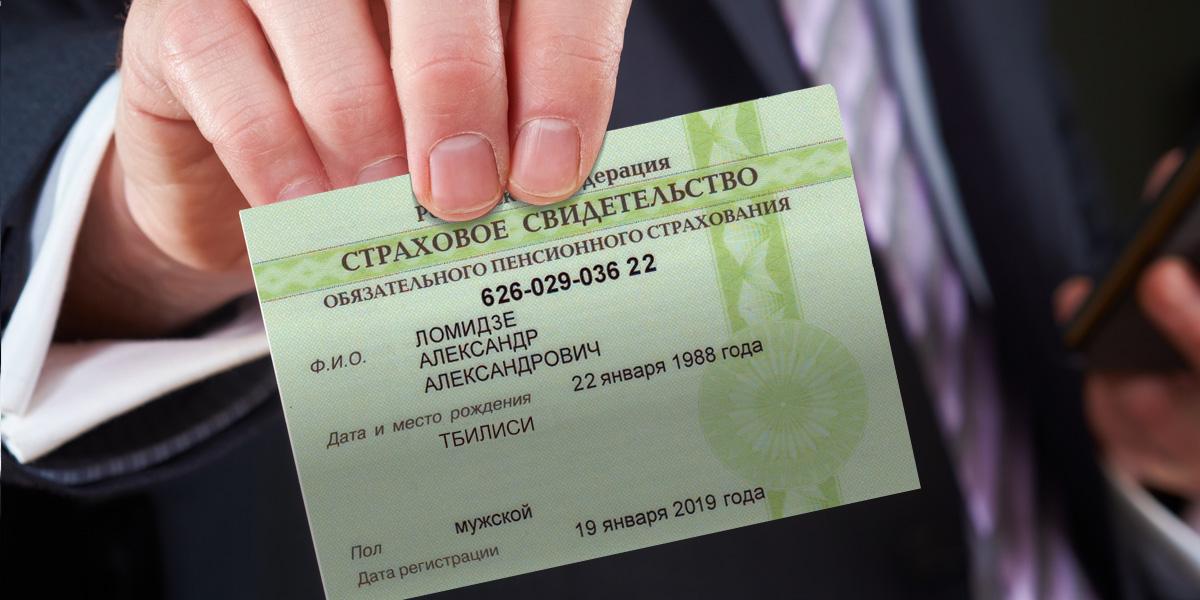 Можно ли узнать номер СНИЛС через интернет или по паспортным данным » Пенсионный Фонд личный кабинет