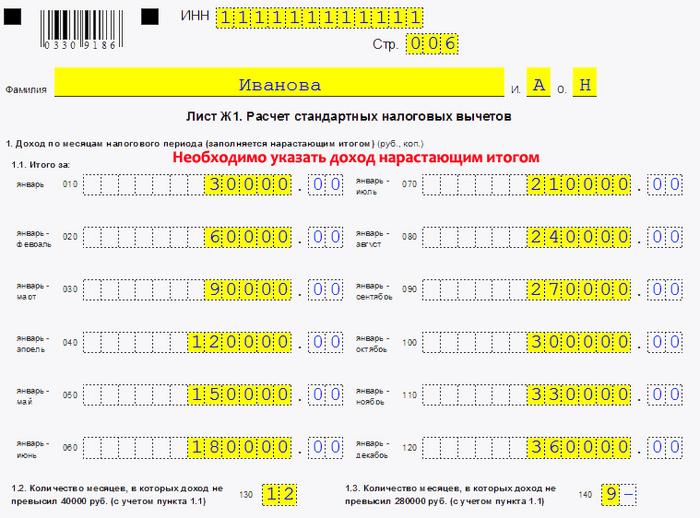 Заполнение 3-НДФЛ образец листа Д1 на вычет за квартиру