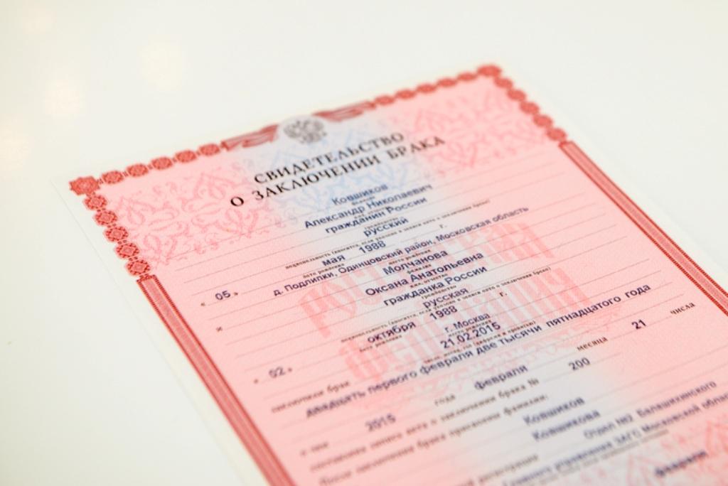 Где платить госпошлину за регистрацию брака