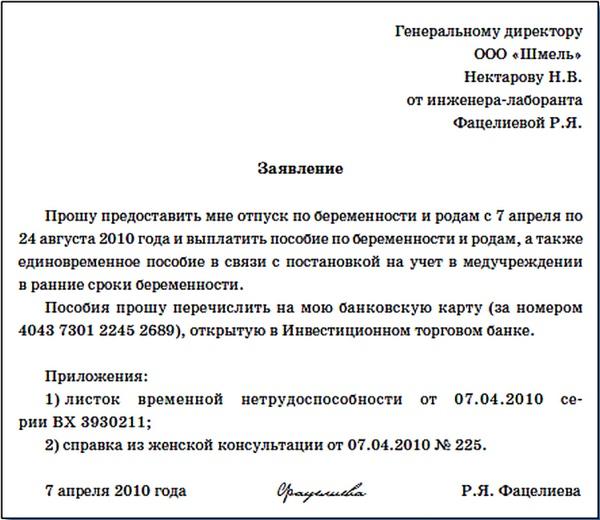 Перечень документов для декрета