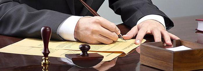 Единый реестр завещаний и наследственных дел