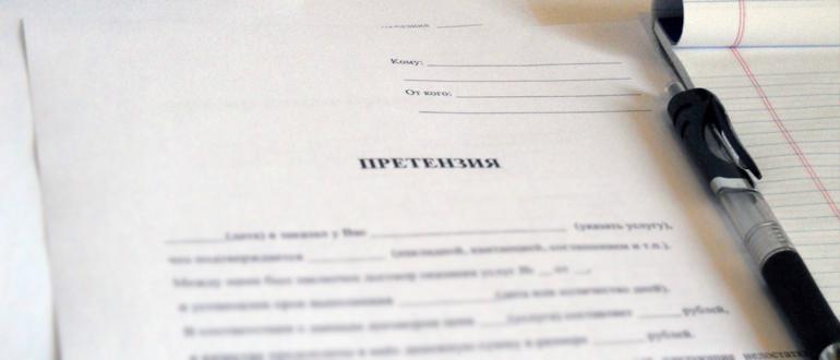 Досудебная претензия в Гражданском кодексе РФ функции порядок оформления и подачи