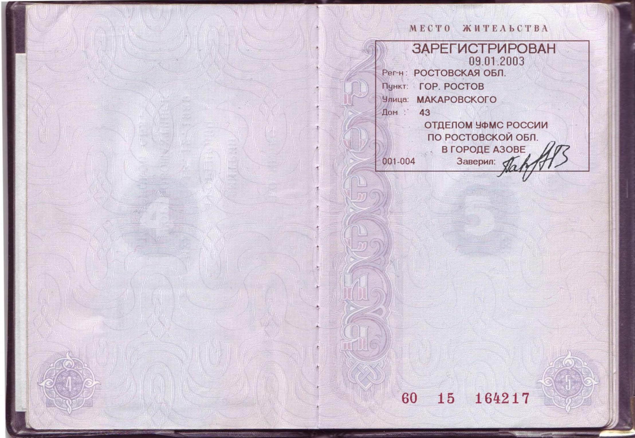 где взять займ без прописки в паспорте