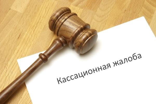 апелляционная и кассационная инстанция различия