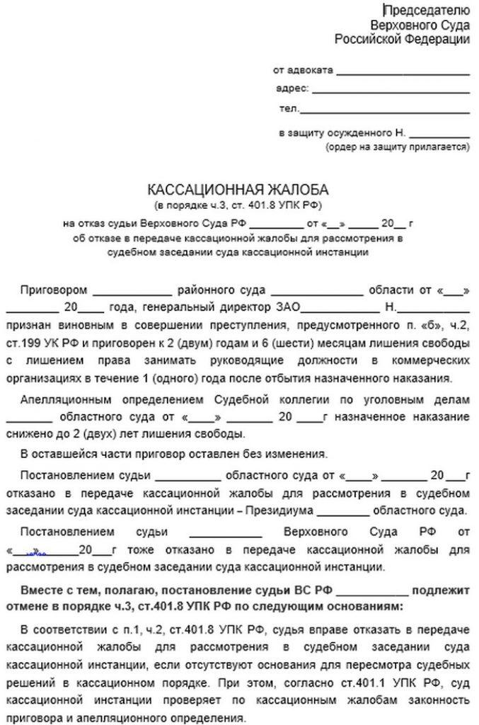 Жалобы председателю Верховного суда РФ по гражданским делам: образец, срок подачи