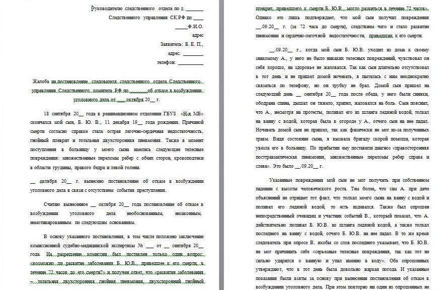 Жалоба в прокуратуру на следователя следственного комитета