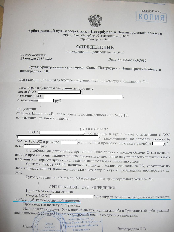 Ходатайство о восстановлении срока подачи апелляционной жалобы: образец заявления