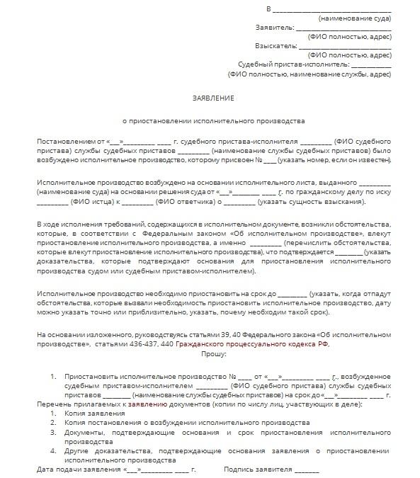 Как приостановить исполнительное производство, ст. 40 ФЗ 229