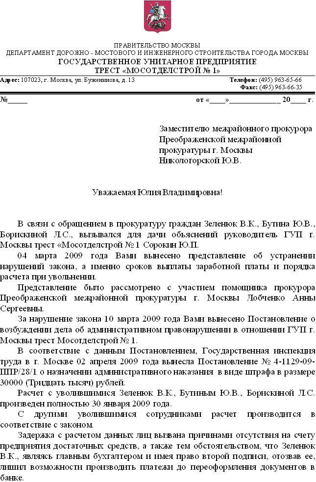 Ответ на запрос суда о предоставлении документов