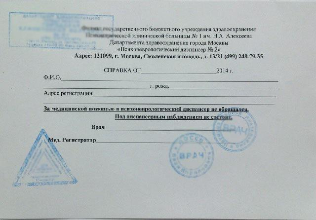 Изображение - Исковое заявление о лишении отцовства 3-spravka-iz-dispansera