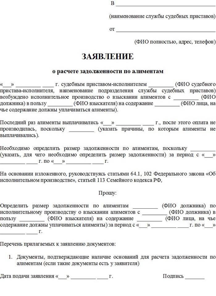 Алименты на депозитном счете судебных приставов срок повторного предъявления исполнительного листа