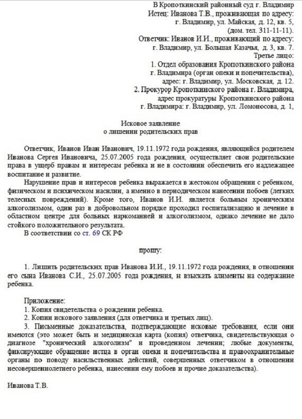Изображение - Исковое заявление о лишении отцовства 4-obrazec-iska