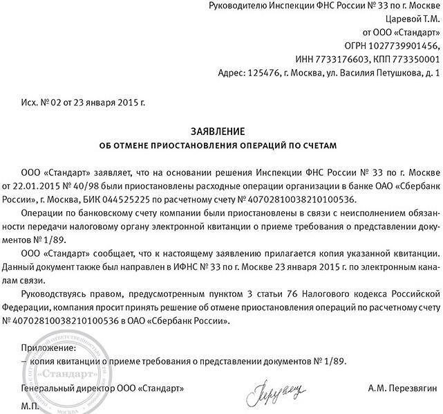 Образец заявления пристав об отмене ареста счета центр списания кредитных долгов отзывы